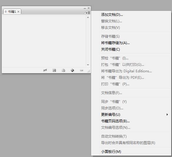 书脊右上角的下拉菜单里可以找到页码的选项图片