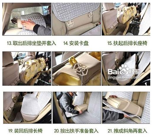 汽车后座椅靠背垫的安装方法