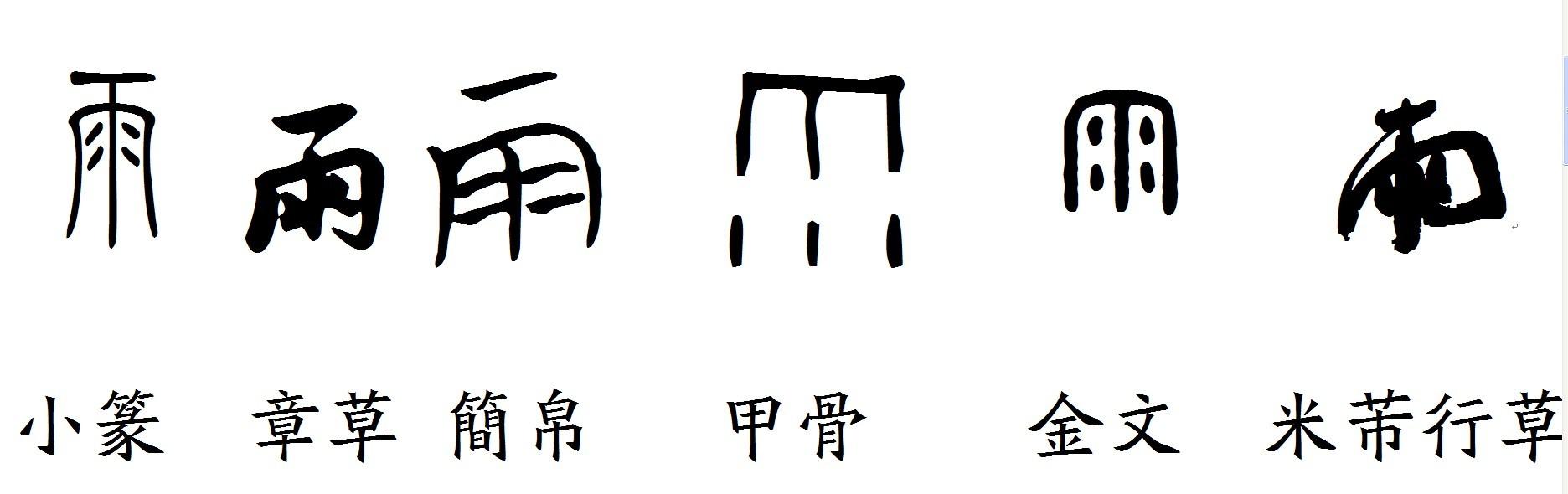 恋音と雨空简谱