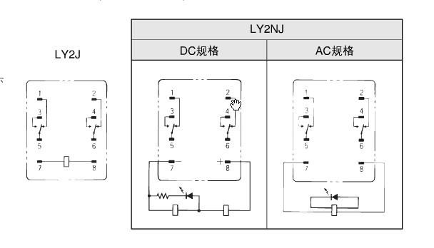 8脚omron继电器ly2nj接线图(最好是接线原理图),控制原理,回答满意