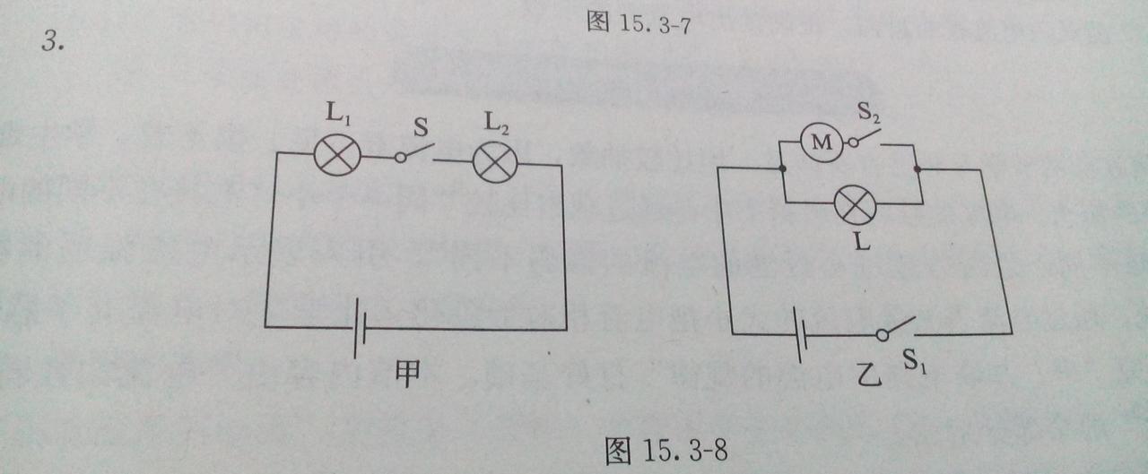 这个是初三物理题,电路图,串联电路和并联电路