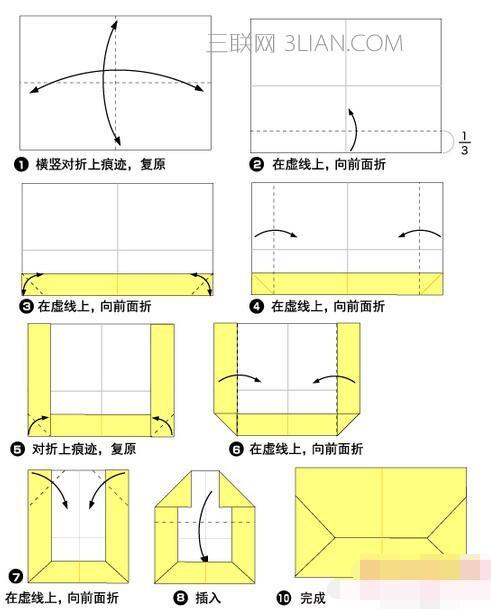 信封怎么折,教你好看又简单的折法图解?