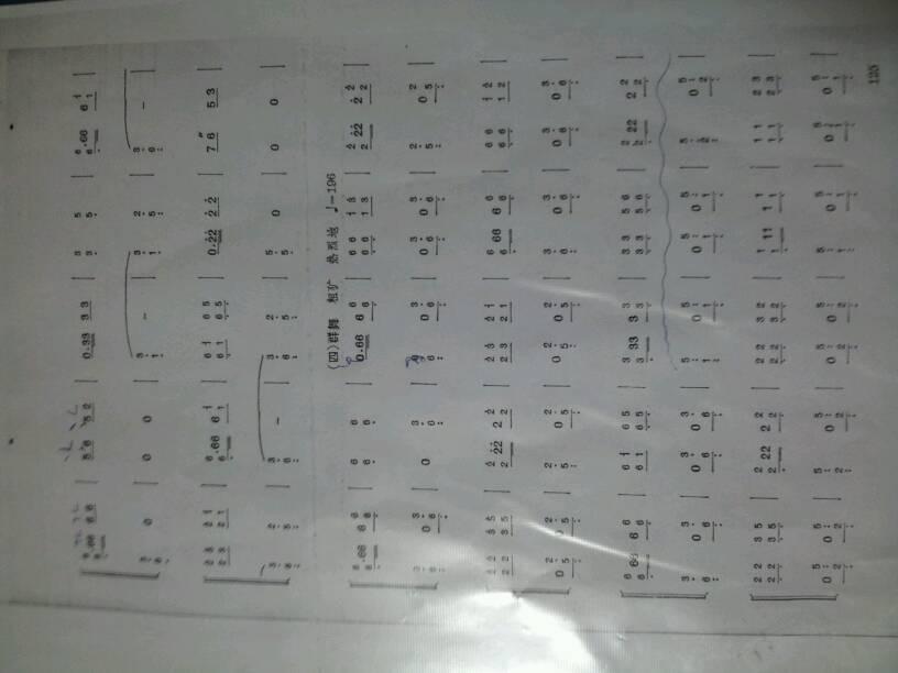瑶族舞曲古筝谱