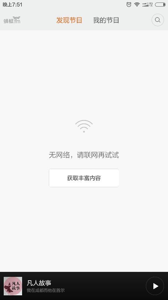 小米电台为什么用不了了?我是连着网的,可是上面却显示没有网络