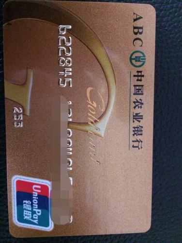 用农业银行卡充�z-._这是农业银行什么卡