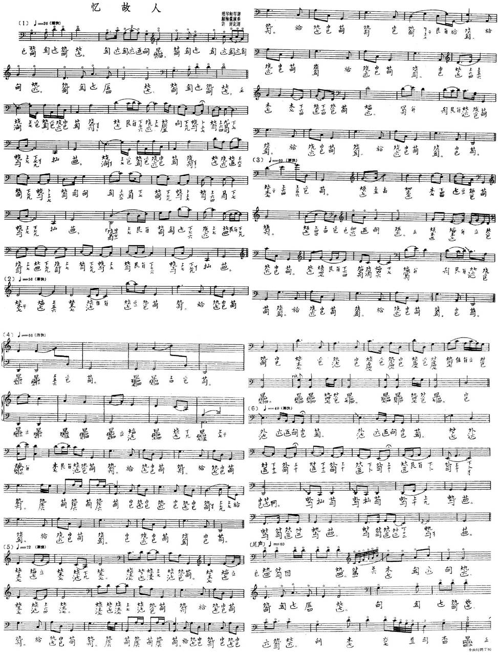 选自老版《古琴曲集》图片