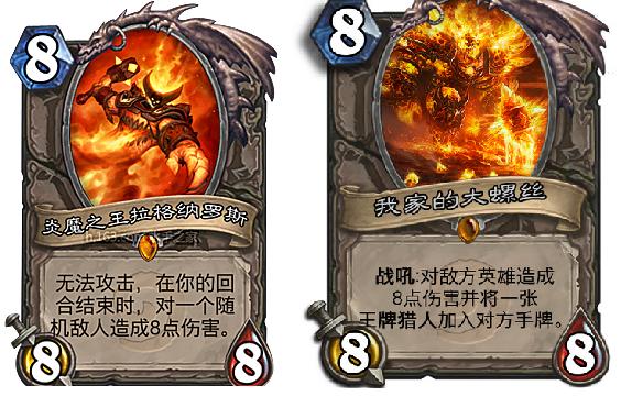 炉石传说新手第一张合成什么橙卡图片