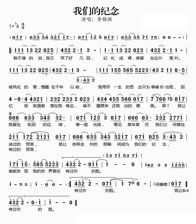 《落》钢琴简谱数字