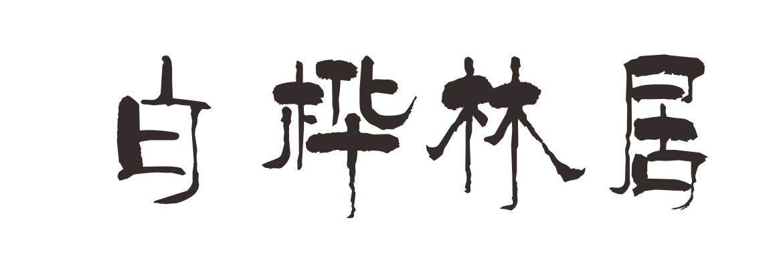 请问这个白桦林居是什么字体?图片