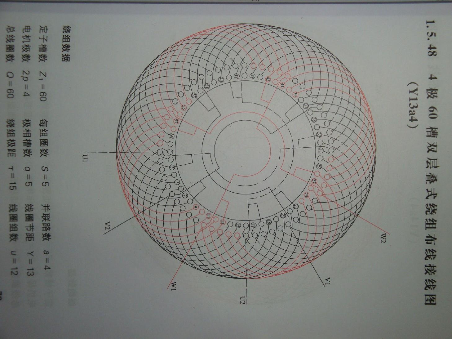 电机60槽4级4路三连圈二连圈的怎么接线