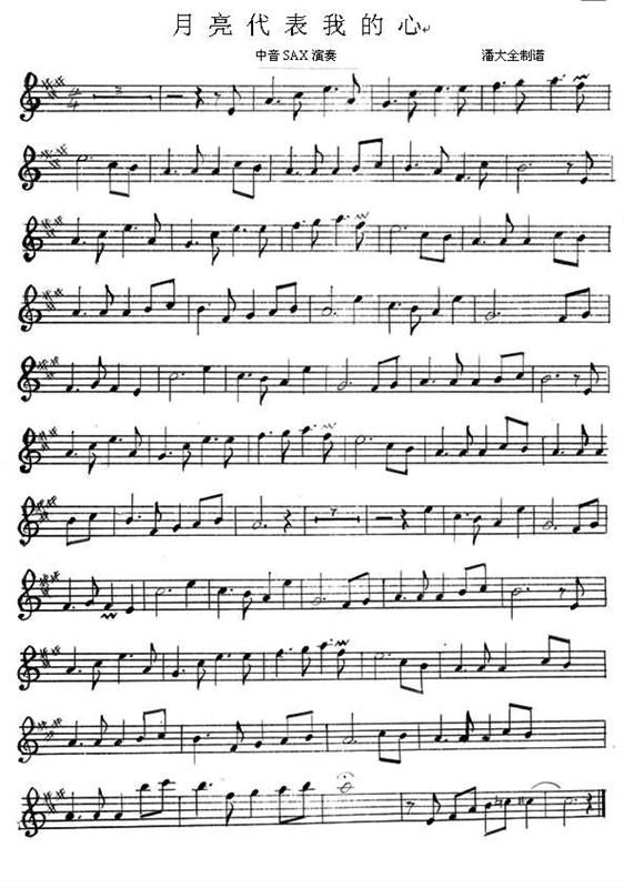 中音萨克斯的五线谱《月亮代表我的心》!