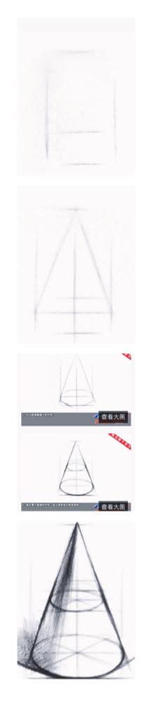 怎么画圆柱圆锥和圆型的素描