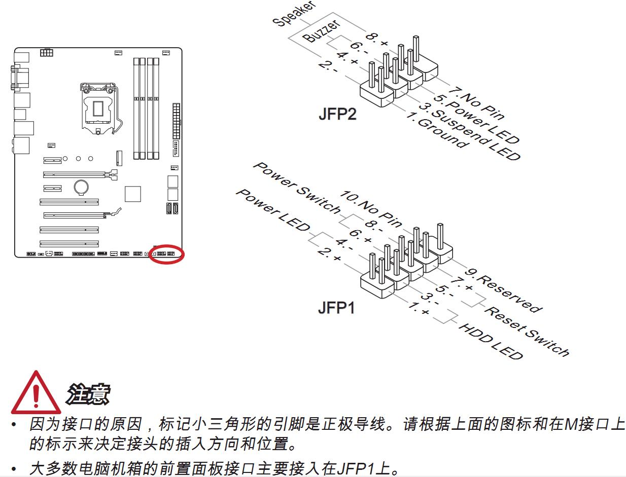 微星主板jfp2接线图