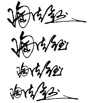 我的名字叫陶秋梅,我字本来又难看,所以想有个好的艺术签名,有哪位图片