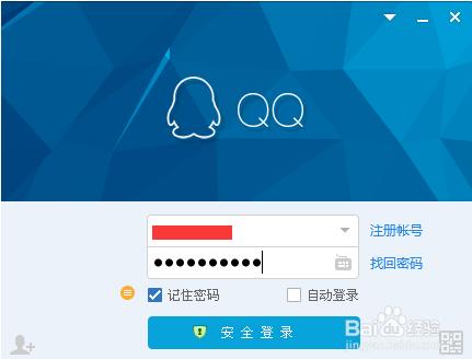 透明图片下载完了,打开腾讯qq,登录qq号.