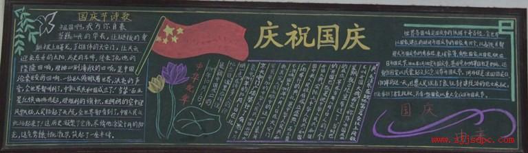 亲,求中秋节和国庆节的黑板报图片要好看的 10张以上