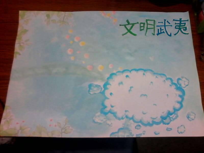 (这张水粉的手抄报的字被我越画越丑了怎么办
