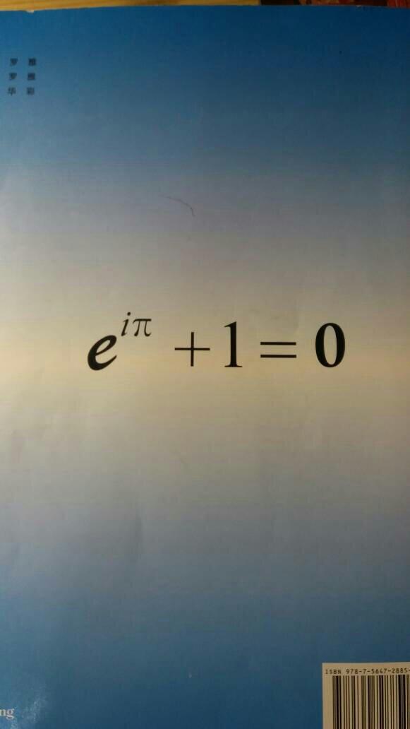 在复变里面欧拉公式很有用.