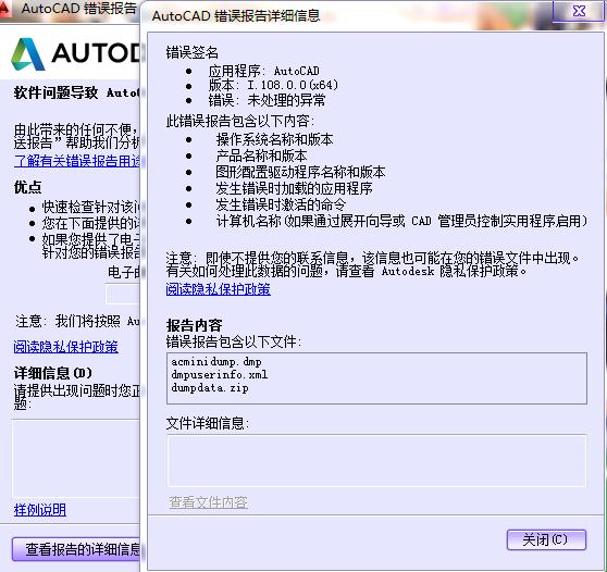 win764位打开CAD2014版安装打开文件错误导出现cad镜像报告怎么后文字图片