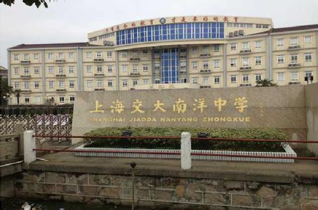 上海交大南洋中学的学校地址