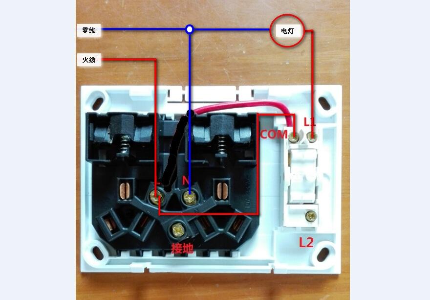 2,十孔插座接线方法一:开关单控电灯接线方式