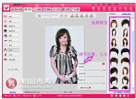 有没有什么软件可以拍艺术照能换衣服换发型的