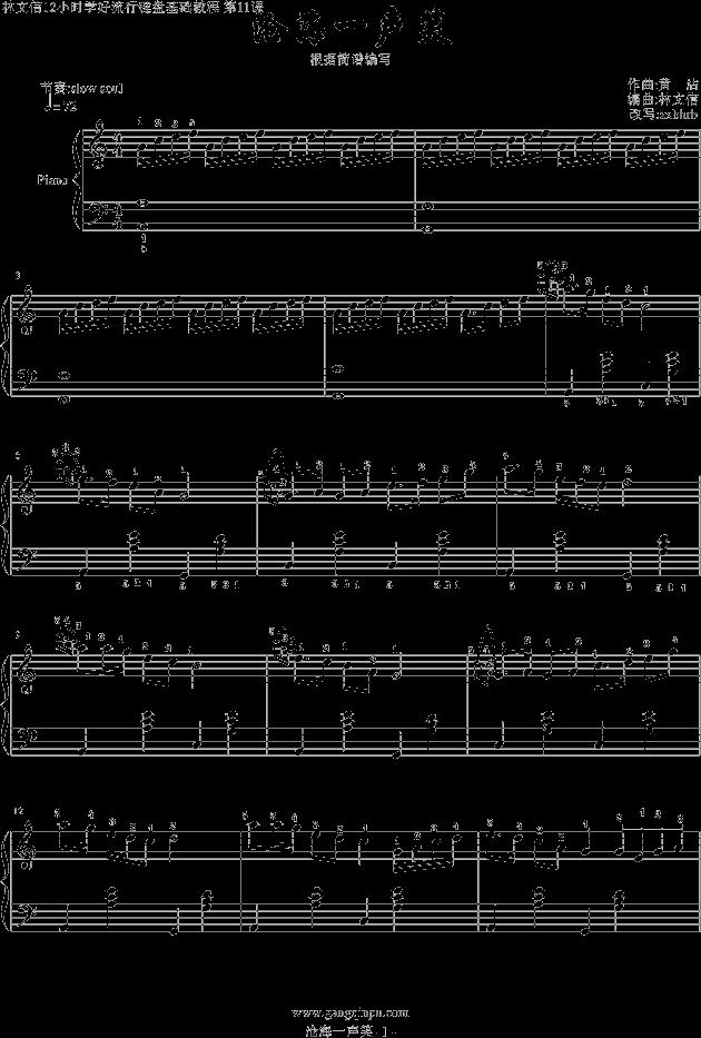 求沧海一声笑钢琴简谱,内附五线谱.