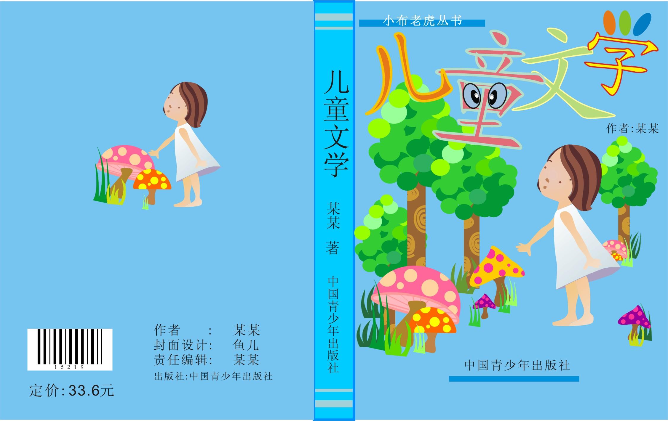 美术作业 要求画关于童年的封面,就是书的封面,不要太图片