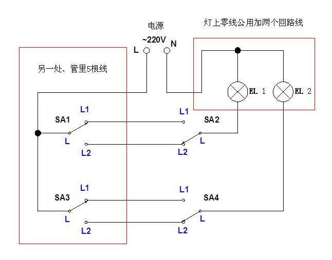 求二开双控分别控制两个灯的接线图
