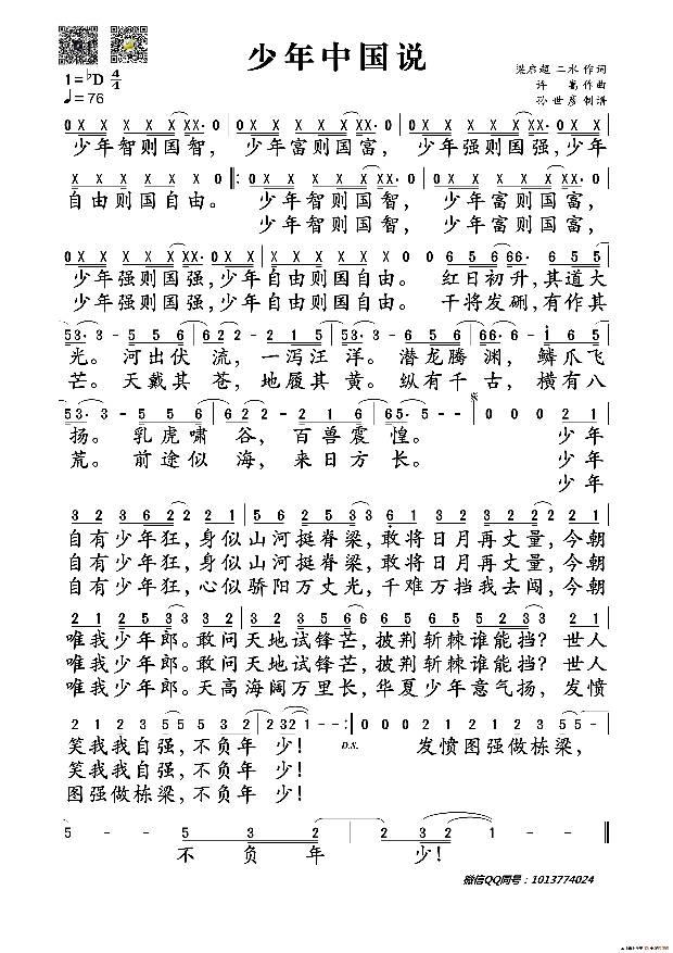 谁有《少年中国说》张杰版本的简谱,划重点,张杰版的图片