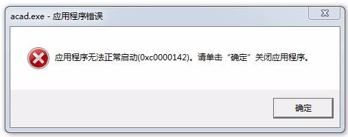 CAD2014安装好后应用程序无法正常启动(0xc电脑苹果cad软件图片