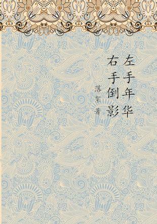 小说背景图_求小说封面