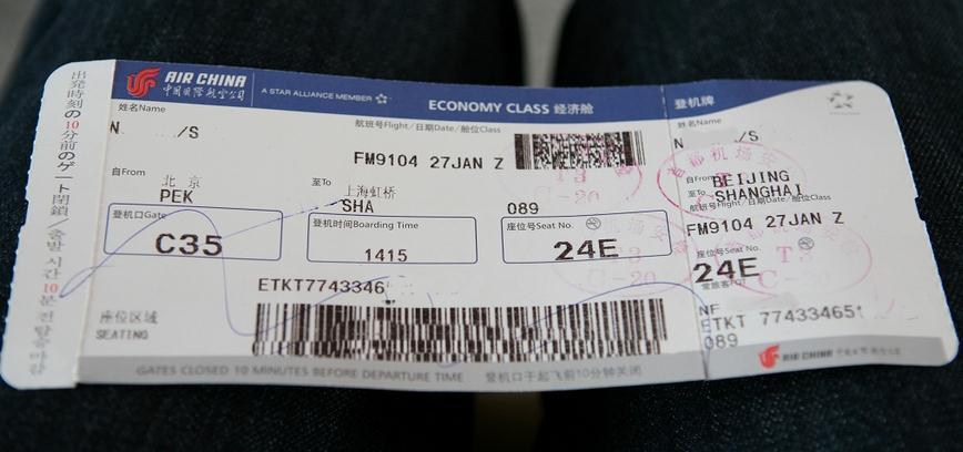 谁能提供一张这个月北京到上海的机票图片和飞机机舱图片?