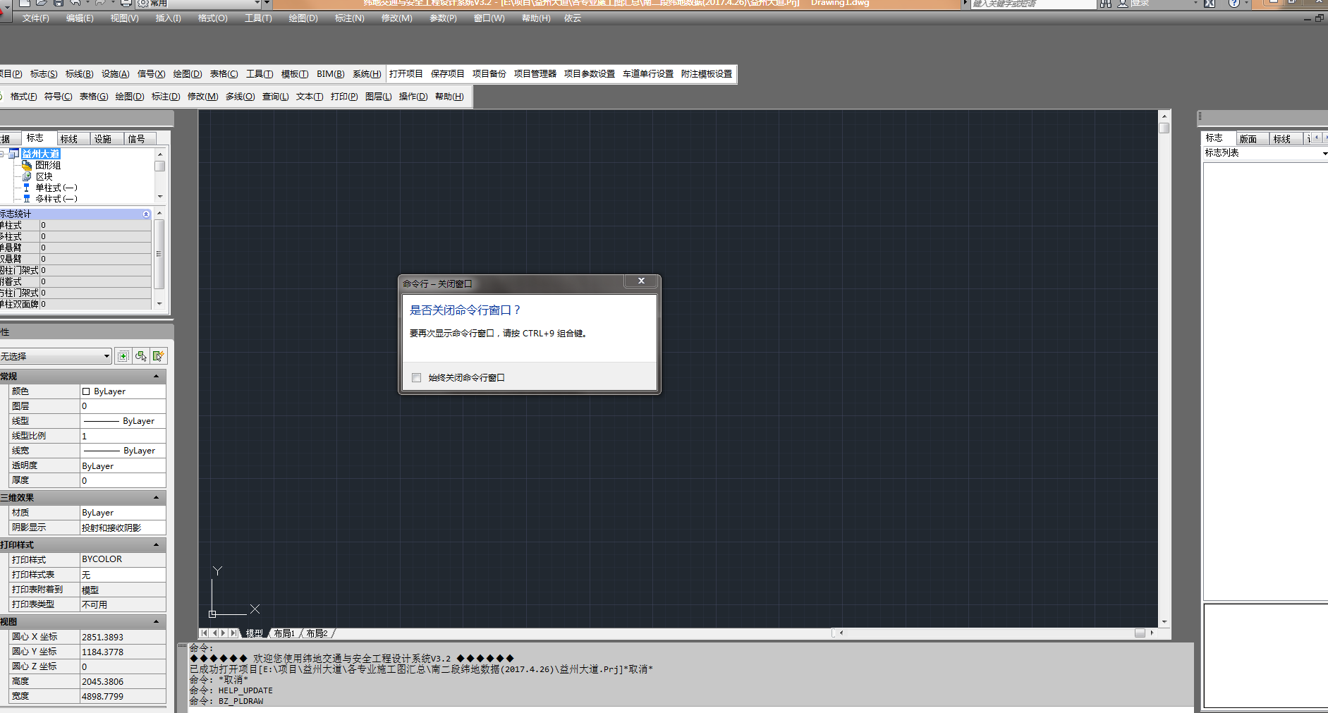 cad出错关闭命令行是否cad快捷键命令lman图片