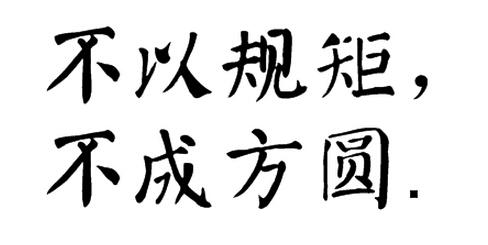 不以规矩,不成方圆的欧体写法(毛笔)