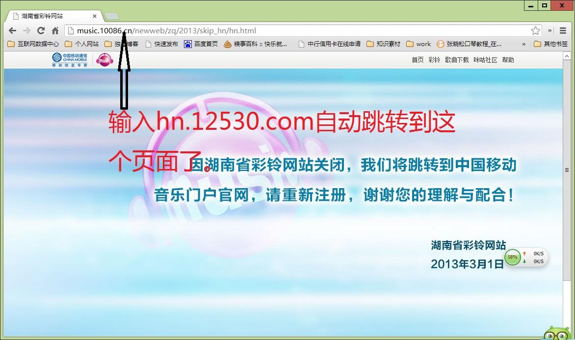 湖南移动彩铃网站:hn.12530.com关闭了吗?