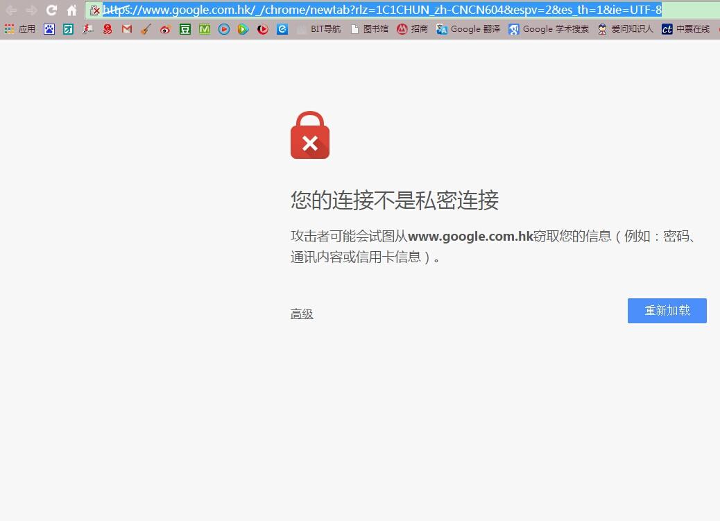 谷歌浏览器打开新页面时无法连接到www.google.com.hk