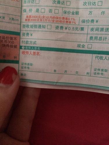 快递保价金额啥意思+