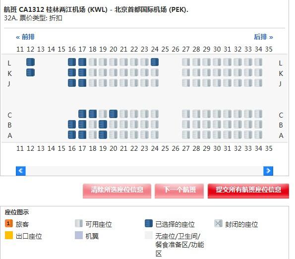 国航航班 ca1312 桂林两江机场 (kwl) - 北京首都国际机场如何选择