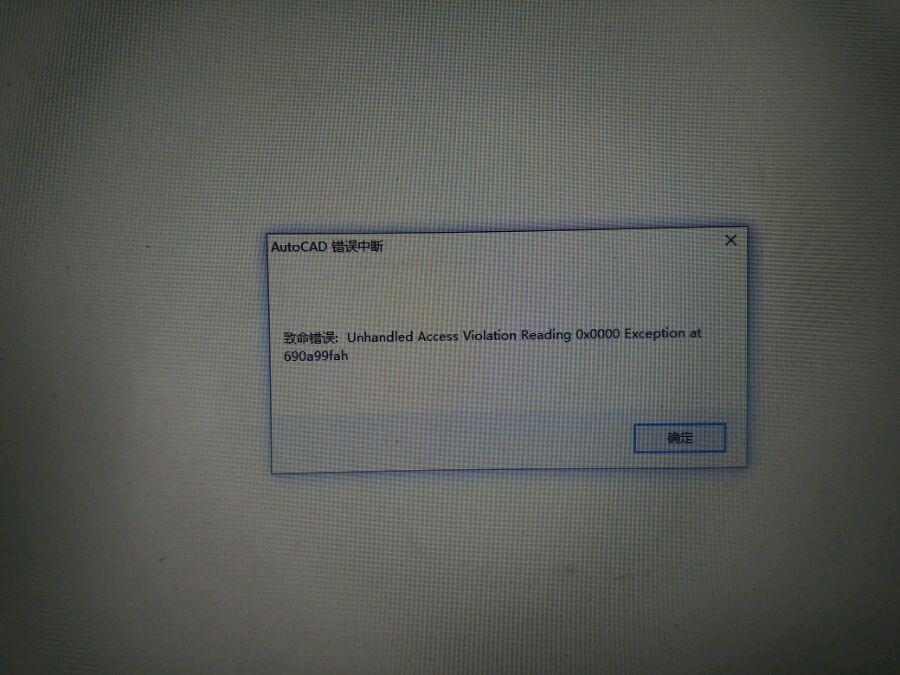 重装系统后CAD2014出现致命错误打不开了_百2014cad块怎样编辑图片