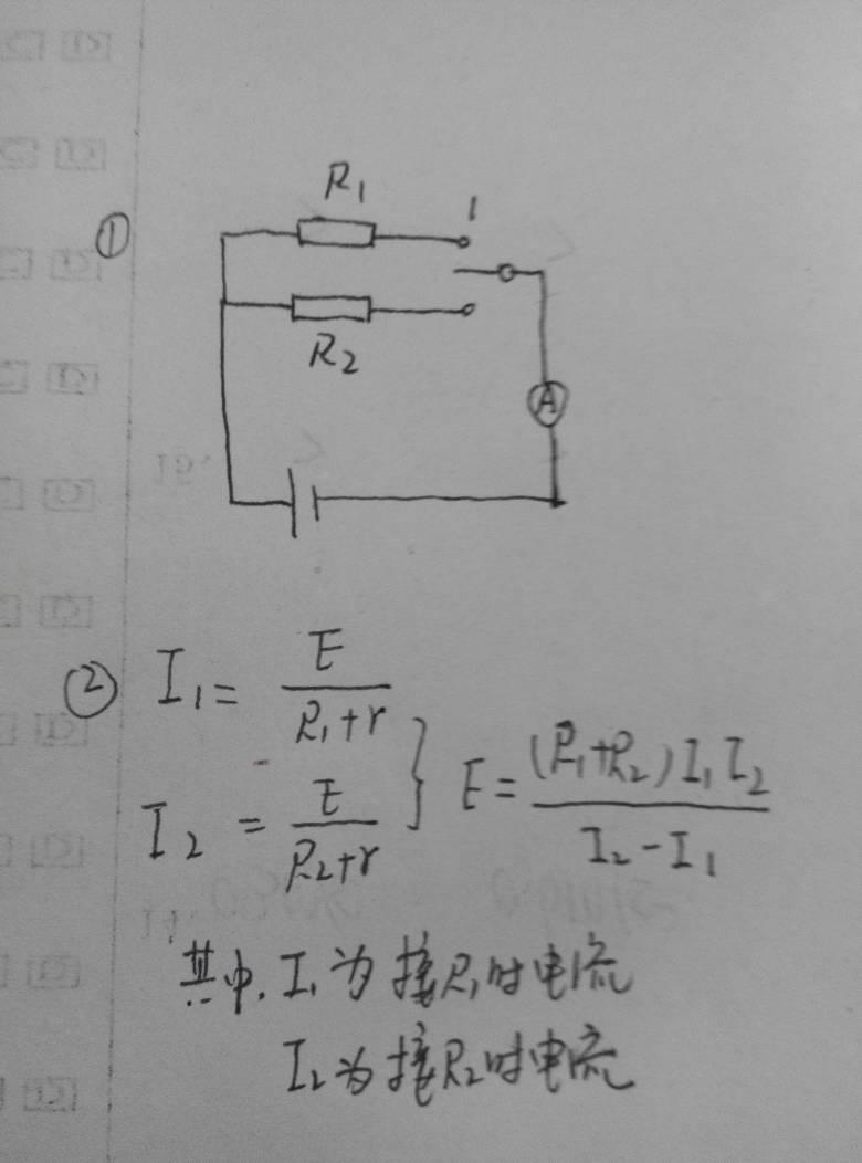 物理电学实验,求答案和解析,重赏