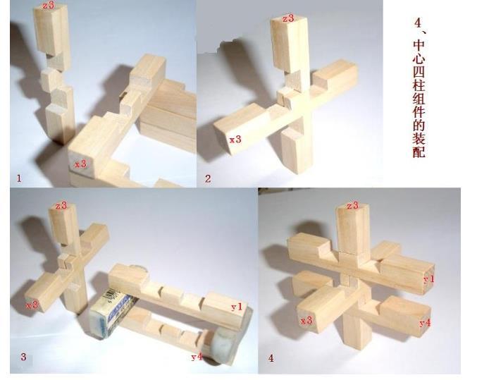 孔明锁14根解法图