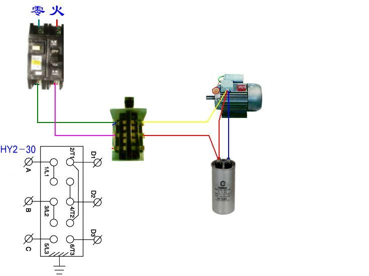 单相电机(从电机出来三根线)-单电容(两根线)-倒顺开关(德力西hy2-15