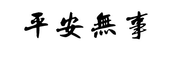 敢的繁体字怎么写书法图片
