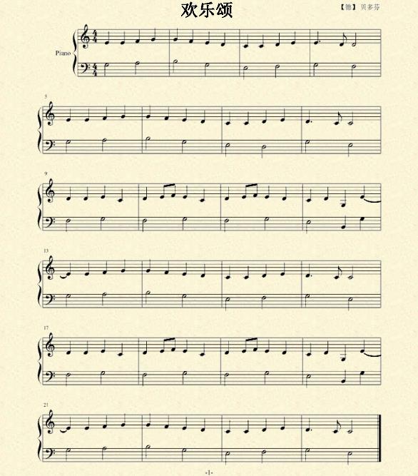 欢乐颂钢琴乐谱