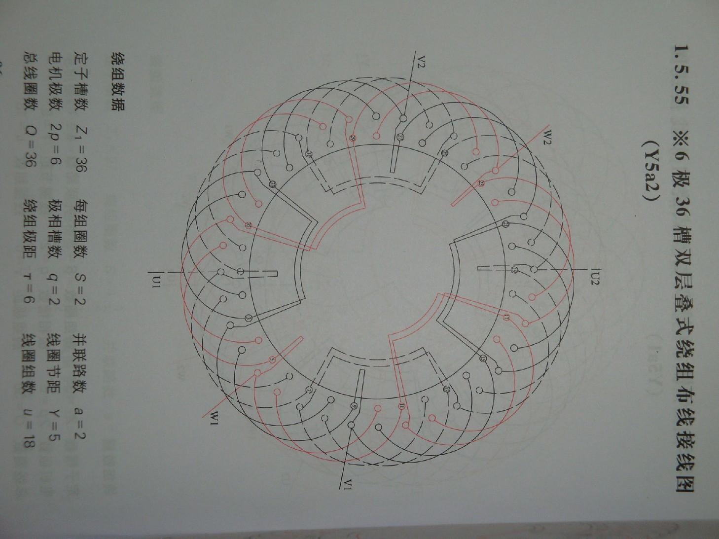 36槽6极2路双层绕阻力矩电机接线图