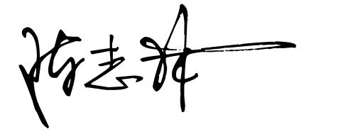 艺术签名设计一笔签图片