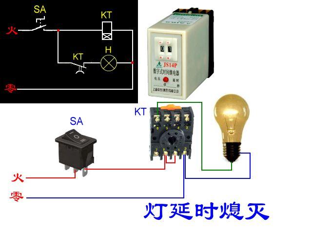 用德力西js14p时间继电器接一个延时灭灯装置.能附线路图最好