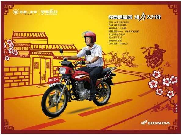 五羊本田摩托车125-c的哪里有卖的