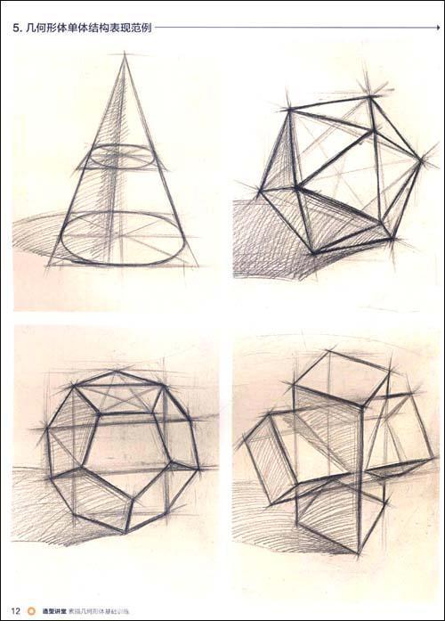 结构素描图片 家具